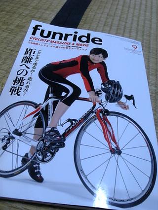 Funride0709_2
